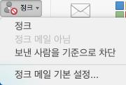 정크 메일 보낸 사람 차단 옵션이 있는 리본 메뉴