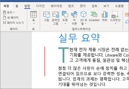 Office 365 Word 그림 SmartArt 차트