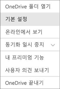 Mac용 OneDrive 활동 센터