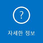 iOS 및 Android용 Outlook 사용에 대한 몇 가지 질문과 대답을 읽어보세요.