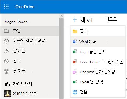 비즈니스용 OneDrive의 새 파일 또는 폴더 메뉴