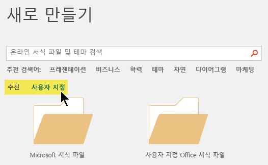 서식 파일을 저장 하기 위한 사용자 지정 위치를 정의 되어 있는 경우 검색 상자 아래에 탭 표시