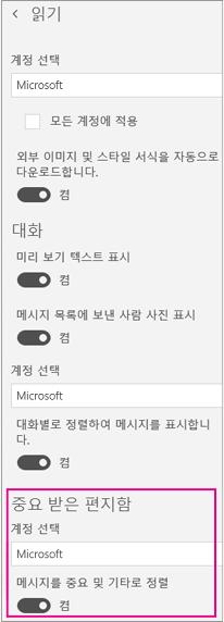 메시지를 중요 및 기타로 정렬에서 슬라이더를 사용하여 중요 받은 편지함을 켜거나 끄기