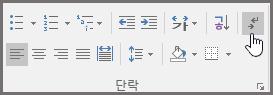 단락 표시/숨기기 단추는 리본의 단락 그룹 오른쪽 위 모서리에 있습니다.