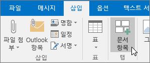 Outlook 새 전자 메일