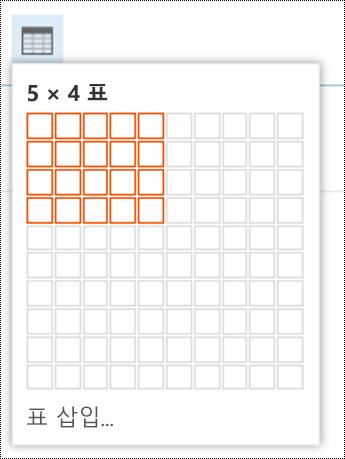 웹용 Outlook에서 간단한 표를 추가합니다.