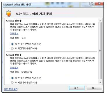 액티브 콘텐츠를 신뢰할 수 있는 보안 옵션 대화 상자