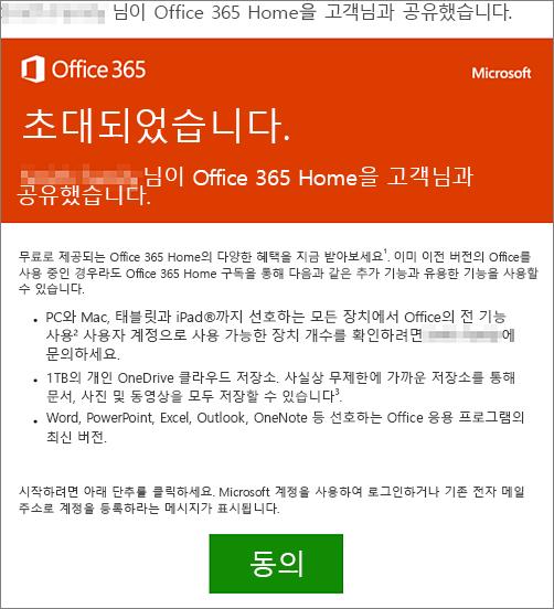 다른 사용자가 사용자와 함께 Office 365 Home을 시작했음을 알려주는 전자 메일