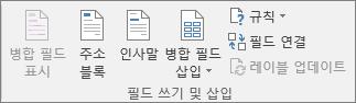 필드 쓰기 및 삽입 그룹을 사용하여 필드를 병합 문서에 삽입할 수 있습니다.