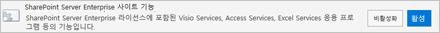 SharePoint Server Enterprise 사이트 기능 활성화
