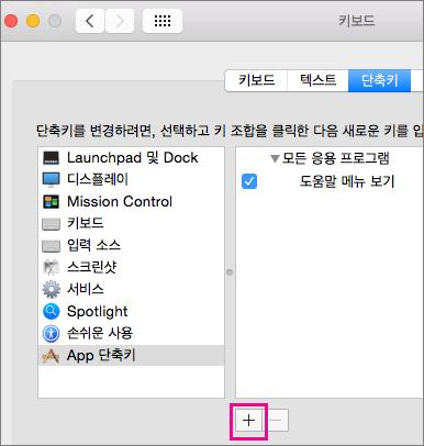 Mac용 Office 2016 사용자 지정 바로 가기 키