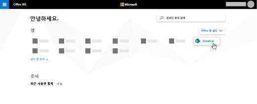 SharePoint 앱이 강조 표시 된 Office 365 홈 페이지