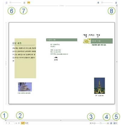 Publisher 2010의 인쇄 미리 보기