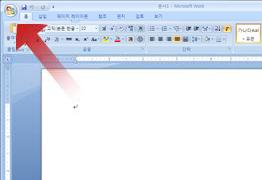 Microsoft Office 단추를 가리키는 화살표