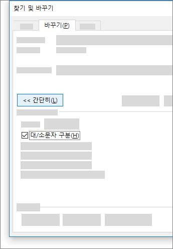 대/소문자 구분