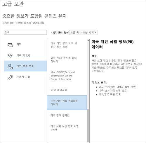 중요한 정보 유형 페이지