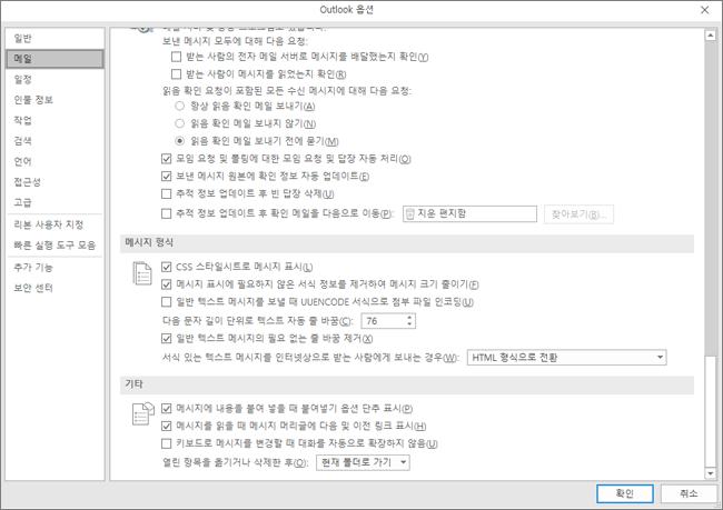 메일 범주가 강조 표시 된 Outlook 옵션 페이지