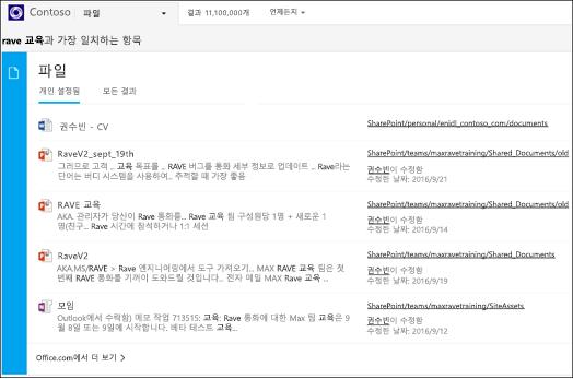 화면 캡처: 비즈니스용 Bing을 사용한 문서 검색을 보여 줍니다.