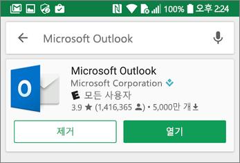 열기를 탭하여 Outlook 앱 열기