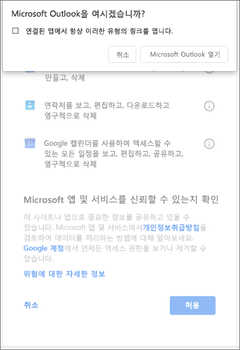 outlook 열기