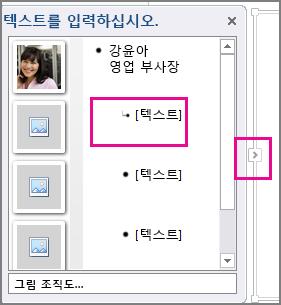 [텍스트] 및 텍스트 창 컨트롤이 강조 표시된 SmartArt 그래픽 텍스트 창