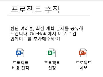 Windows 10용 OneNote에서 페이지에 포함된 파일