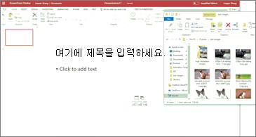 빈 프레젠테이션 및 이미지가 있는 파일 탐색기 창