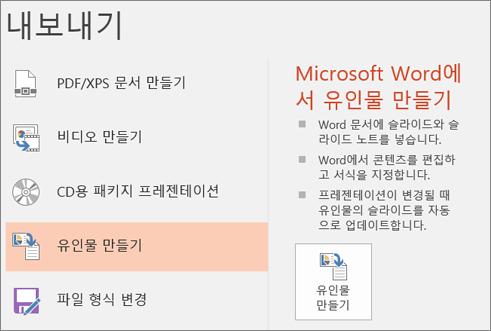 파일 > 내보내기 > 유인물 만들기를 표시하는 PowerPoint 사용자 인터페이스의 화면 클립입니다.