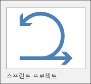 프로젝트 서식 파일 스 프린트