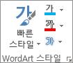 아이콘만 표시하는 WordArt 스타일 그룹