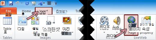 LiveWeb 추가 기능은 맨 오른쪽 끝에 있는 리본의 삽입 탭에 있습니다.