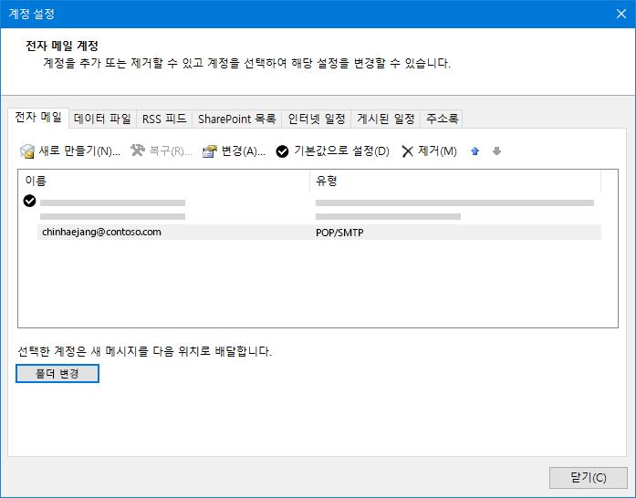 Outlook 계정 설정 대화 상자
