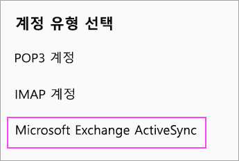 Microsoft Exchange ActiveSync 선택