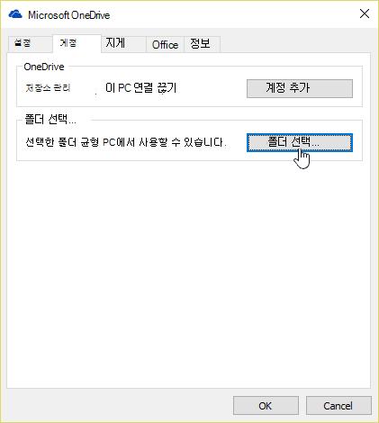 OneDrive 폴더 대화 상자를 선택 합니다.