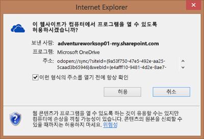 Microsoft OneDrive 열기 권한을 요청하는 Internet Explorer 대화 상자 스크린샷