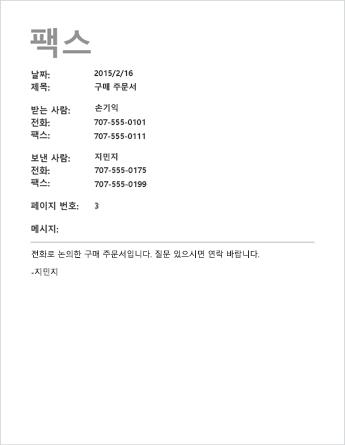 팩스 표지 서식 파일