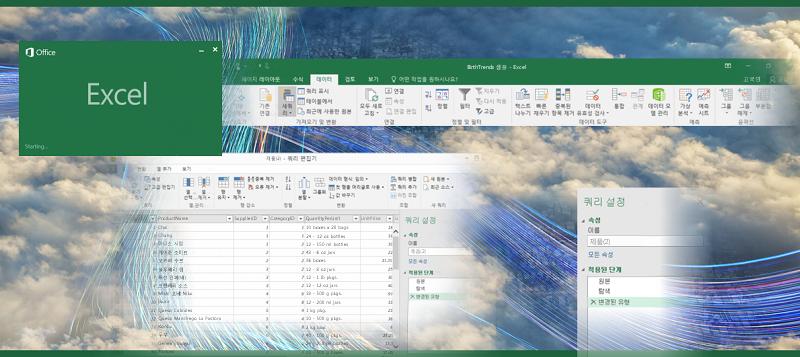 Excel 2016의 쿼리