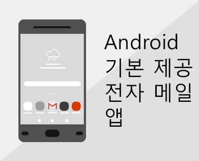 기본 제공 Android 전자 메일 앱을 설정하려면 클릭