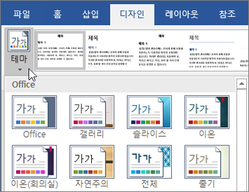 Office 365 Word 테마