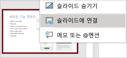 슬라이드 오른쪽 클릭 메뉴 링크 표시