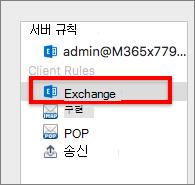 Exchange 클라이언트 규칙