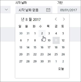 작업 세부 정보에서 날짜 필드 설정