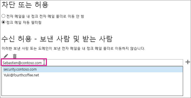 Outlook Web App에서 수신 허용 상대 추가