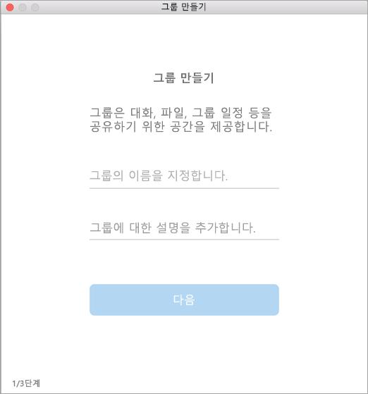 Mac에서 그룹 ui 만들기 표시