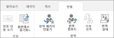 대상 사이트의 변형 탭 스크린샷. 이 탭에는 변형과 번역이라는 두 개의 그룹이 포함되어 있습니다.