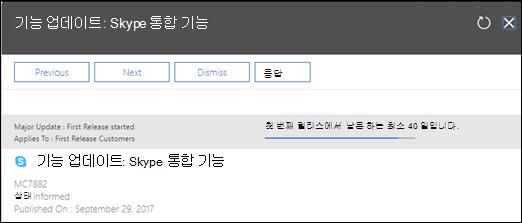 화면 캡처: 읽을 수 있도록 열 주요 업데이트 게시물을 표시 합니다.