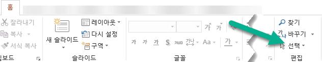 홈 탭의 편집 그룹에서 선택 단추를 클릭 합니다.