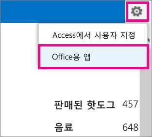 설정 메뉴의 Office용 앱 명령