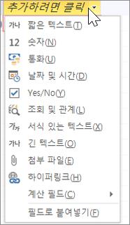 """새 테이블 열 추가, """"조회 및 관계"""" 입력"""