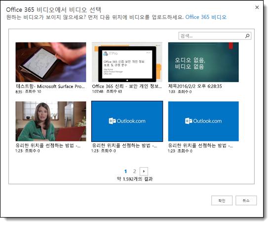 Office 365 비디오 포함할 비디오 선택